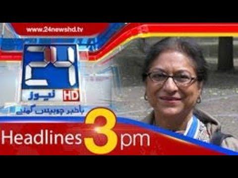 News Headlines | 3:00 PM | 11 February 2018 | 24 News HD