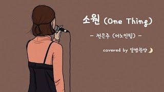 「소원 (One Thing) / 전은주(어노인팅)」 *covered by 달밤찬양🌙