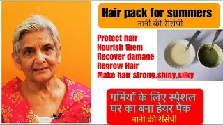 Summer special hair pack,Nani's special summer hair pack,diy hair pack for long/strong/silky hair