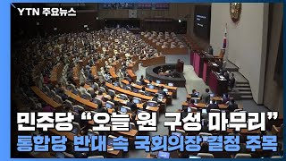 """민주당 """"오늘 원 구성 마무리""""...통합당 반대 속 국…"""