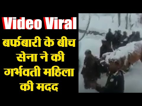 Jammu & Kashmir में Army ने की Pregnant महिला की मदद, Video Viral | वनइंडिया हिंदी