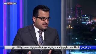 الرياض.. موقف ثابت من القضية الفلسطينية