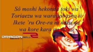 Dragonball Z - Infinite World Intro full- Hikari no Sasu Mirau e! + Lyric