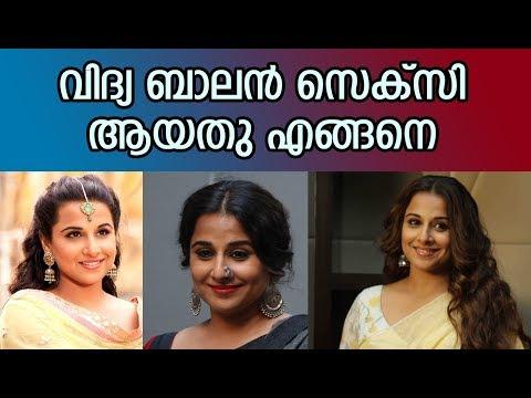 വിദ്യ-ബാലൻ സെക്സി ആയതു എങ്ങനെ || Film Gossip in malayalam