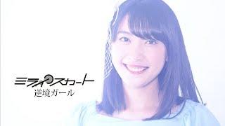 2017年08月13日(日)発売 ミライスカート「逆境ガール」KYKAK-0001 価格9...