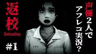 #1【返校-Detention-】孤独と残酷、耐えられない真実を探るホラーゲーム【ゲスト:小野賢章】