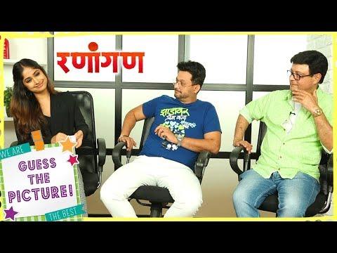 रणांगण   Ranangan Marathi Movie   Guess The Picture With Swwapnil Joshi, Sachin Pilgaonkar & Pranali