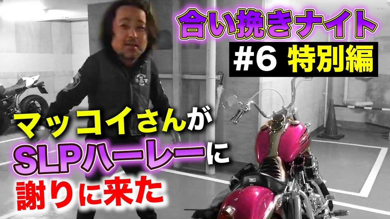 【合い挽きナイト#6】特別編!SLPハーレーをイジったマッコイ斉藤さんが謝りに来たSP!