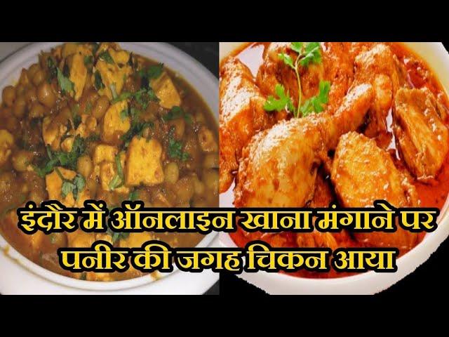 इंदौर में ऑनलाइन खाना मंगाने पर पनीर की जगह चिकन आया
