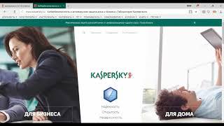 как установить Касперского на windows 10
