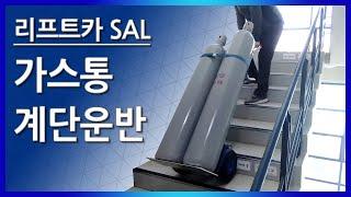 가스통 2개를 혼자 계단으로 올리고 내립니다. (Transporting gas cylinder by oneself with SANO LIFTKAR SAL stair climber)