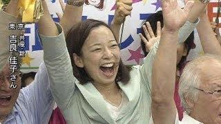 【参院選】東京で共産党の吉良佳子氏(新)が当選(13/07/21) 吉良佳子 検索動画 2