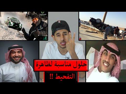 فيديو قصة وفاة كنق النظيم | رسالة للمسؤلين و يزيد الراجحي للقضاء على ظاهرة التفحيط !!