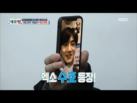 [All Broadcasting in the world] 세모방 - Make a video call with EXO CHANYEOL&SUHO 20180113