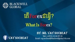 What Is Forex? (In Khmer)