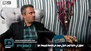 بالفيديو| مسؤول في داخلية اليمن: الحوثي سيطر على العاصمة بتوجيهات عُليا