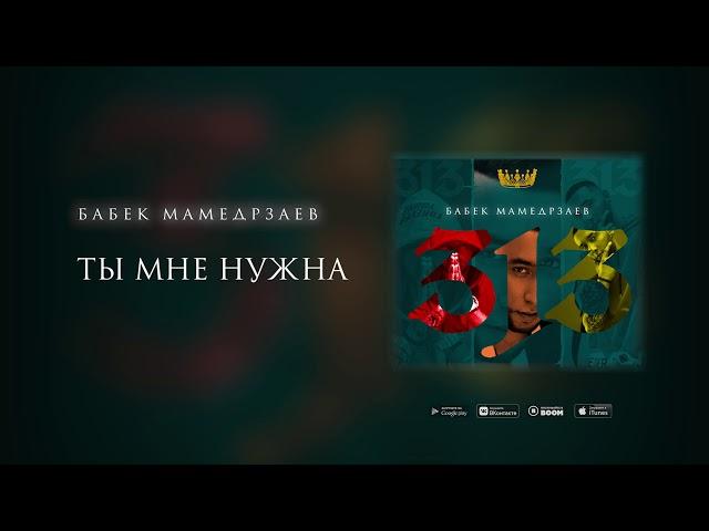 Бабек Мамедрзаев - Ты мне нужна (Премьера трека 2020)