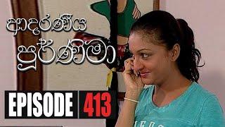 Adaraniya Purnima | Episode 413 29th january 2021 Thumbnail
