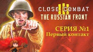 Close Combat 3: The Russian Front   Первый контакт   Серия 1