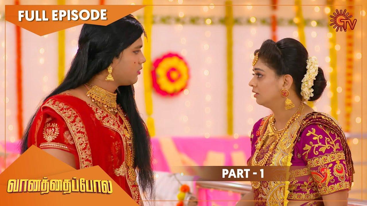 Download Vanathai Pola - Ep 254 & 255 | Part - 1 | 23 Oct 2021 | Sun TV Serial | Tamil Serial