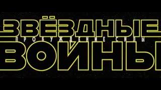 Звёздные войны Пробуждение силы Трейлер HD1080p