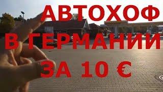 Автохоф в Германии за 10 € в сутки. Autohof in Germany