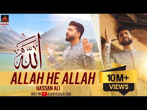 Hamd - Allah He Allah Kia Kero - Hassan Ali - 2017
