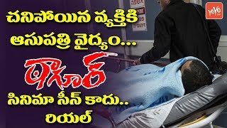 Hospital Treatment To Body | Megastar Chiranjeevi Tagore Movie Scene | YOYO TV Channel