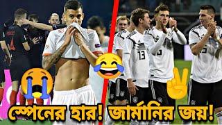 প্রথমার্ধের গোলে জয় পেল জার্মানি! দ্বিতীয়ার্ধের গোলে হারলো স্পেন   Germany   Spain   football news