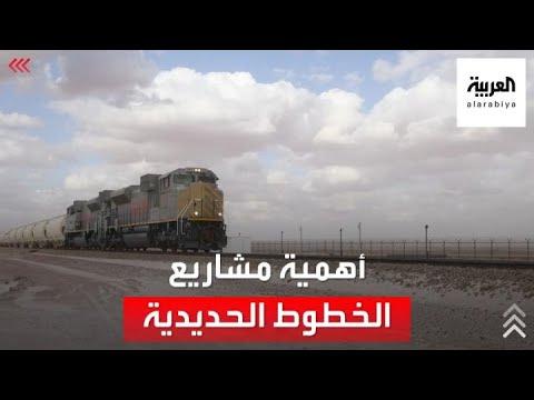 العربية تواكب تنفيذ مشاريع شركة الخطوط الحديدية -سار- في الجبيل الصناعية  - 19:55-2021 / 9 / 21