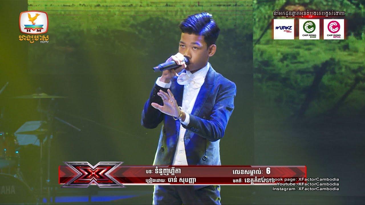 ខ្លួនតូចទេ តែច្រៀងបទមរតកដើមមួយបទនេះបានល្អ! - X Factor Cambodia - Live Show Week 7
