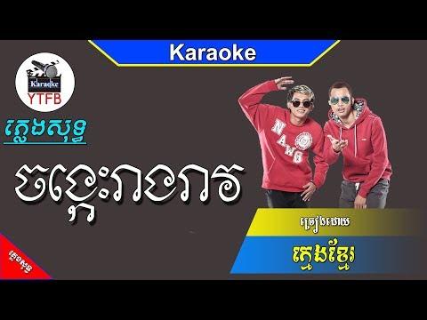 ចង្កេះរាងរាវ -ក្មេងខ្មែរ - ភ្លេងសុទ្ធ - YTFB Karaoke