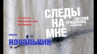 """Евгений Гришковец, аудиокнига """"Следы на мне"""" • рассказ """"Начальник"""""""