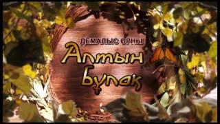 """""""Алтын бұлақ"""" демалыс орны - жаз"""
