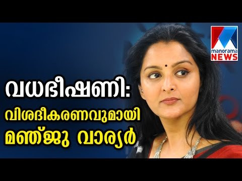 Manju Warrier | Manorama News