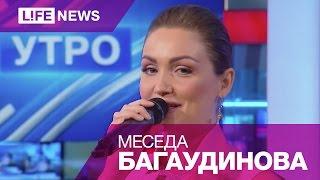 """В студии LifeNews экс-солистка """"ВИА Гра"""" Меседа Багаудинова"""