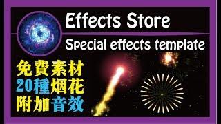 【Fireworks+sound】20种烟花+音效 / template effects 模板特效 /effects store 特效素材