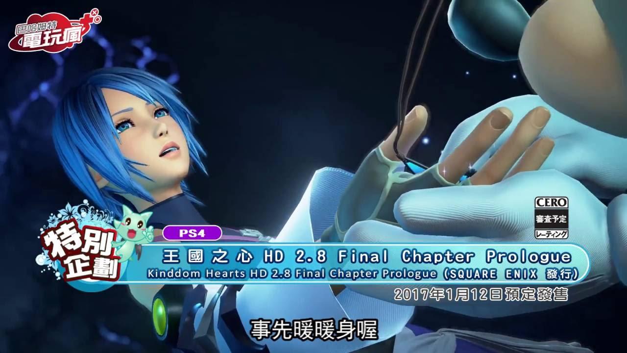 《王國之心 HD 2.8 Final Chapter Prologue》未上市遊戲介紹 - YouTube