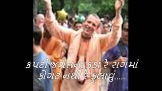 ghadvaiya mare thakorji nathi thavu