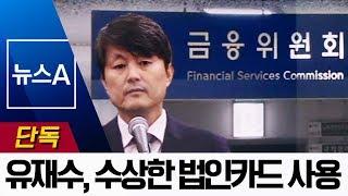 [단독]유재수 첫 소환…업체 법인카드로 '수상한 정황' | 뉴스A