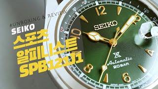 [시계 언박싱 & 리뷰] 세이코 스포츠 알피니스트 Re…