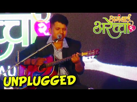 Jagnyache Bhaan He - Unplugged by Nishaad - Aga Bai Arechyaa 2 Marathi Movie