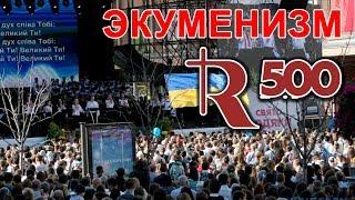 Экуменизм и гонения в Киеве - Стоп ГРЕХ
