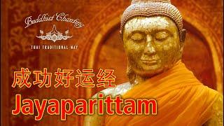 Paritta Chanting - Jayaparittam