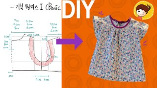 DIY[Princess sewing:블라우스 1] 아주…