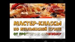 Мастер-классы по итальянской кухне: от простого к сложному