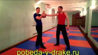 Практические уроки по рукопашному бою часть 13