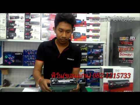เครื่องเสียงรถยนต์ขอนแก่น SONY CDX-G1150U ราคาถูก
