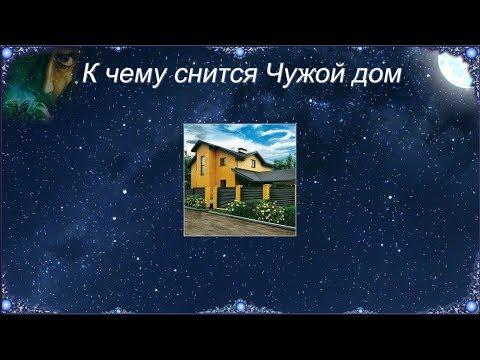 К чему снится Чужой дом (Сонник)