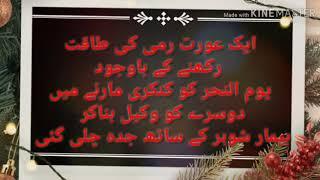 safar ki waja s rami chorna orat ka/Shaikh Maqbool Ahmad  Salafi